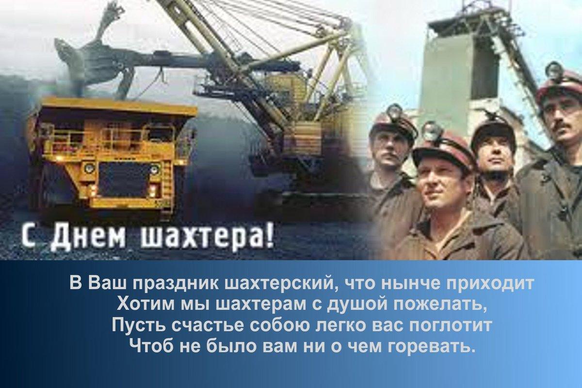 Поздравительные открытки день шахтера, открытка