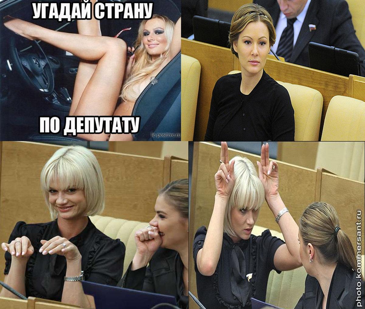Прикольные картинки про депутатов