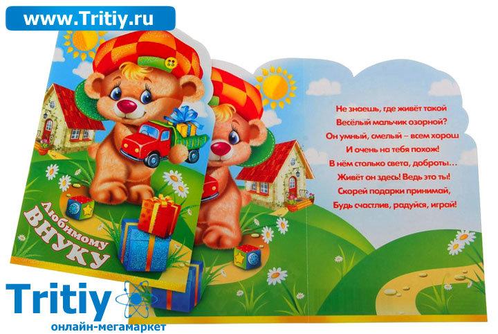 Парень девушка, открытки с днем рождения любимого внука 1годик