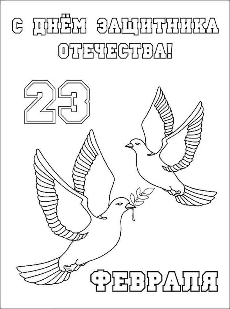 Днем рождения, раскраска с 23 февраля открытки