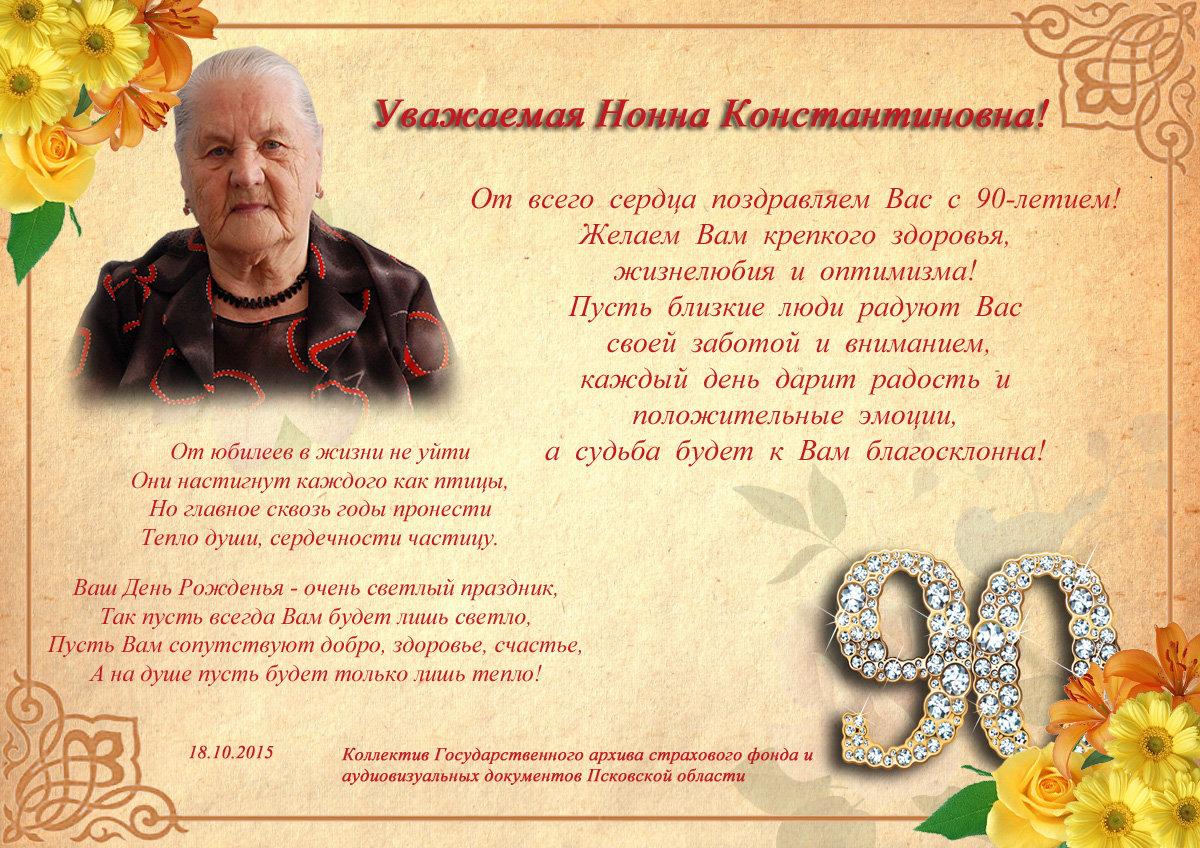Стихи и поздравления с юбилеем 90 лет
