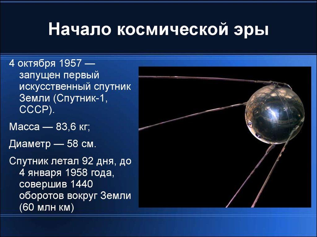 Картинки с рассказом о космосе