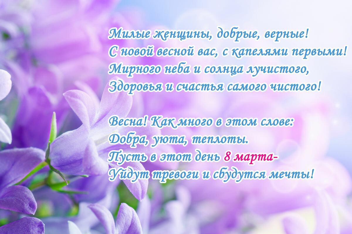 Поздравление с 8 марта женщинам в стихах от женщины-коллегия