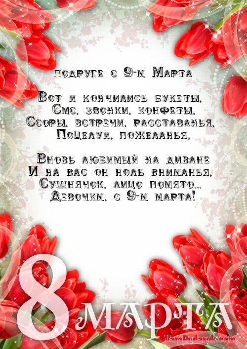Поздравления с девятым марта