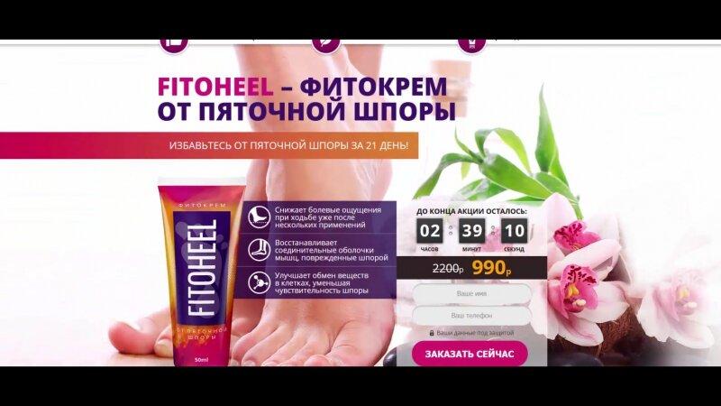 Крем FitoHeel от пяточной шпоры в Томске