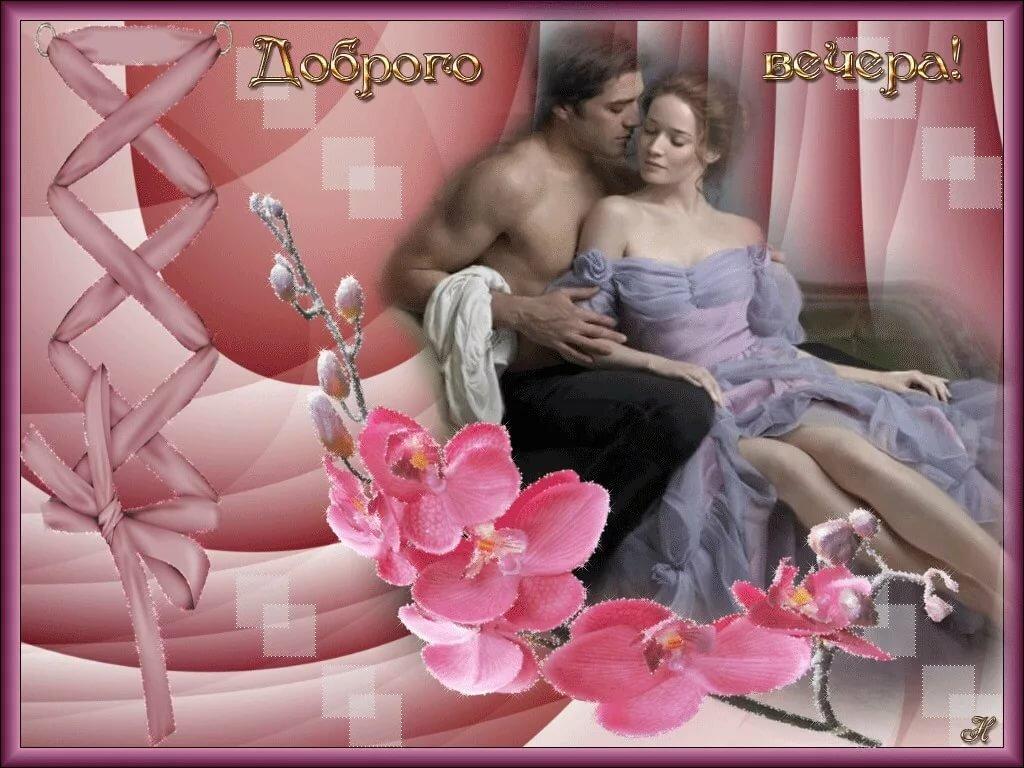 открытка для мужчины о любви всех объектах отремонтировали