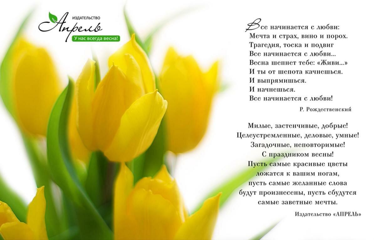 Стихи к 8 марта для начальства
