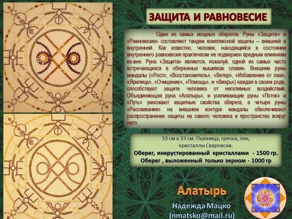 Магические символы и их значение фото