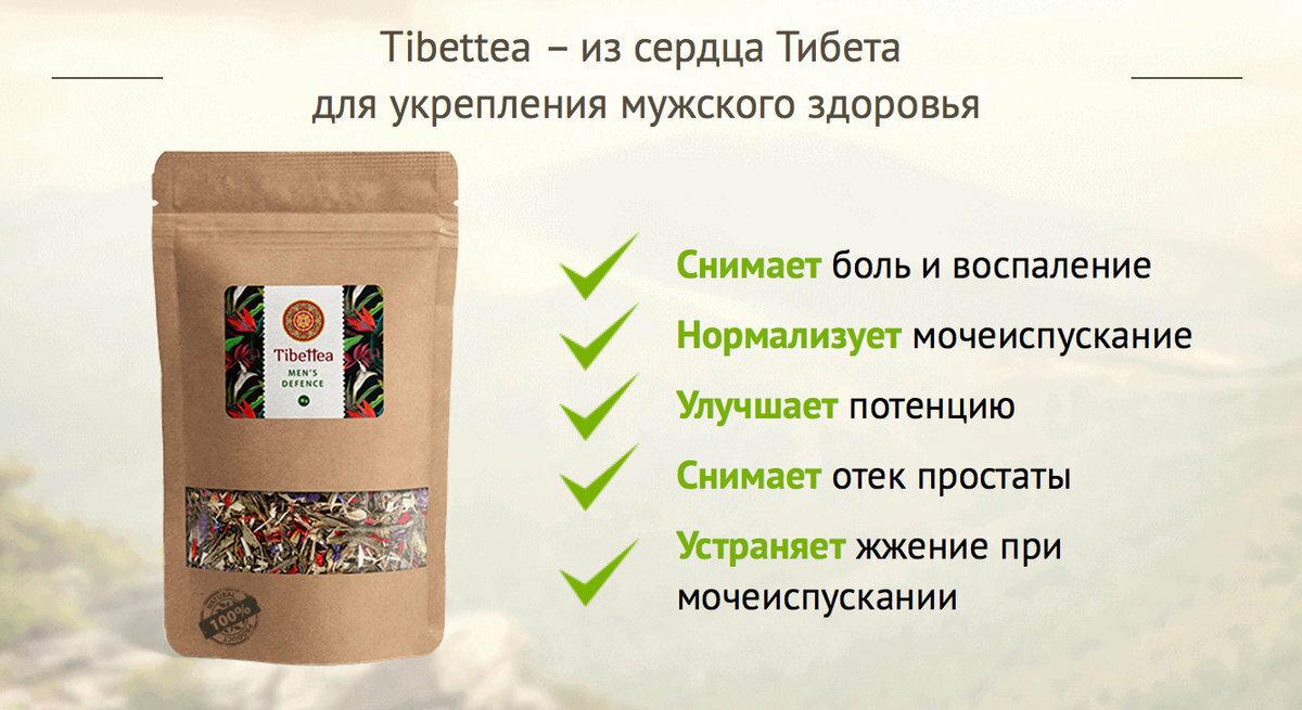 TibeTTea для потенции в Ставрополе