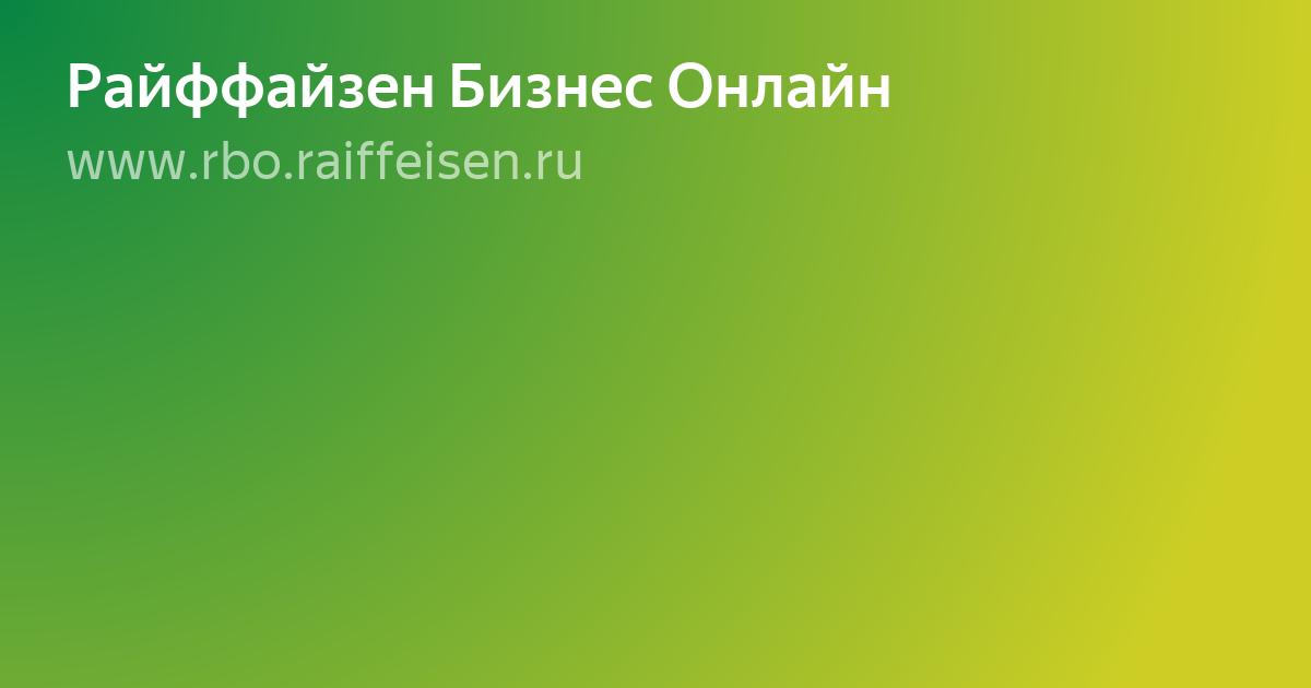 райфазенк банк онлайн рбо бесплатный интернет кредит
