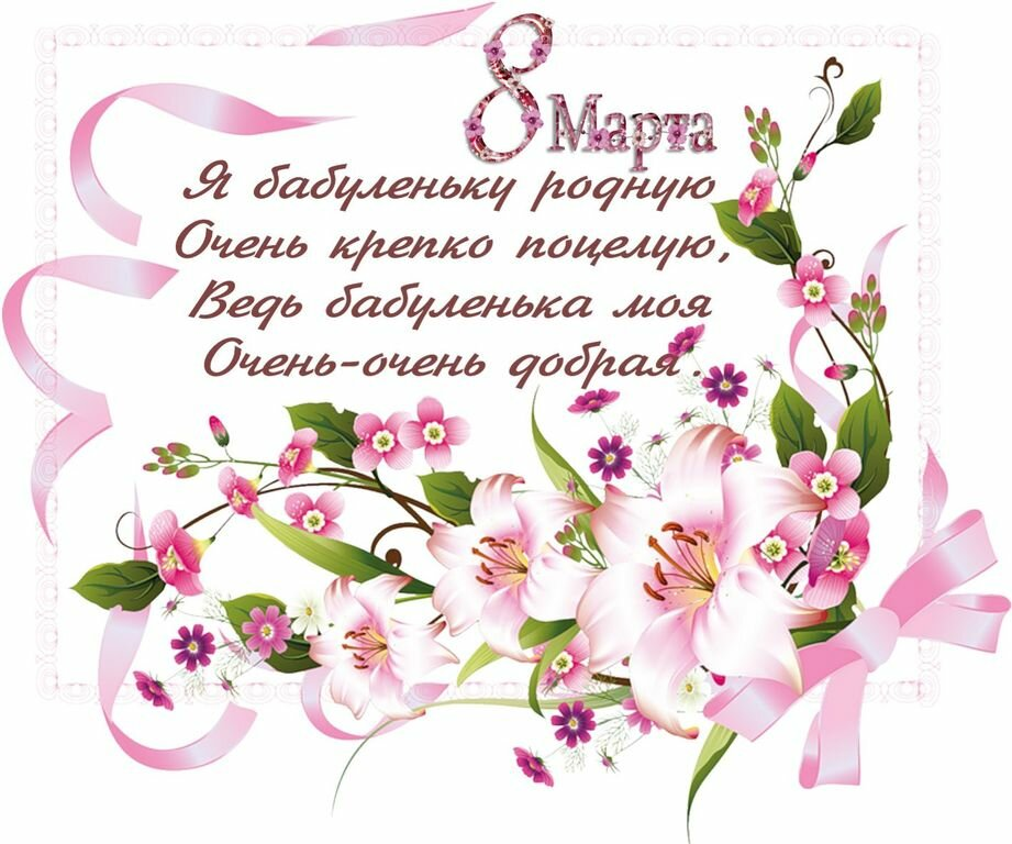 Открытки поздравления с 8 марта от детей, поздравление моим