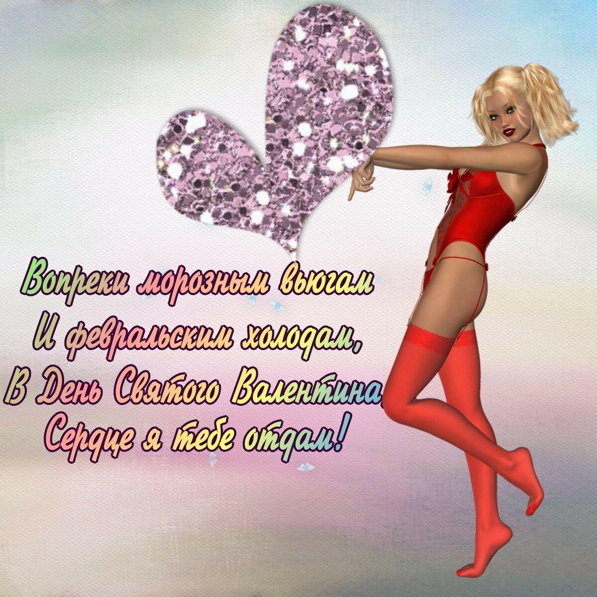 картинки с днем валентина прикольные любимому мужчине программы выполнен фиолетовых