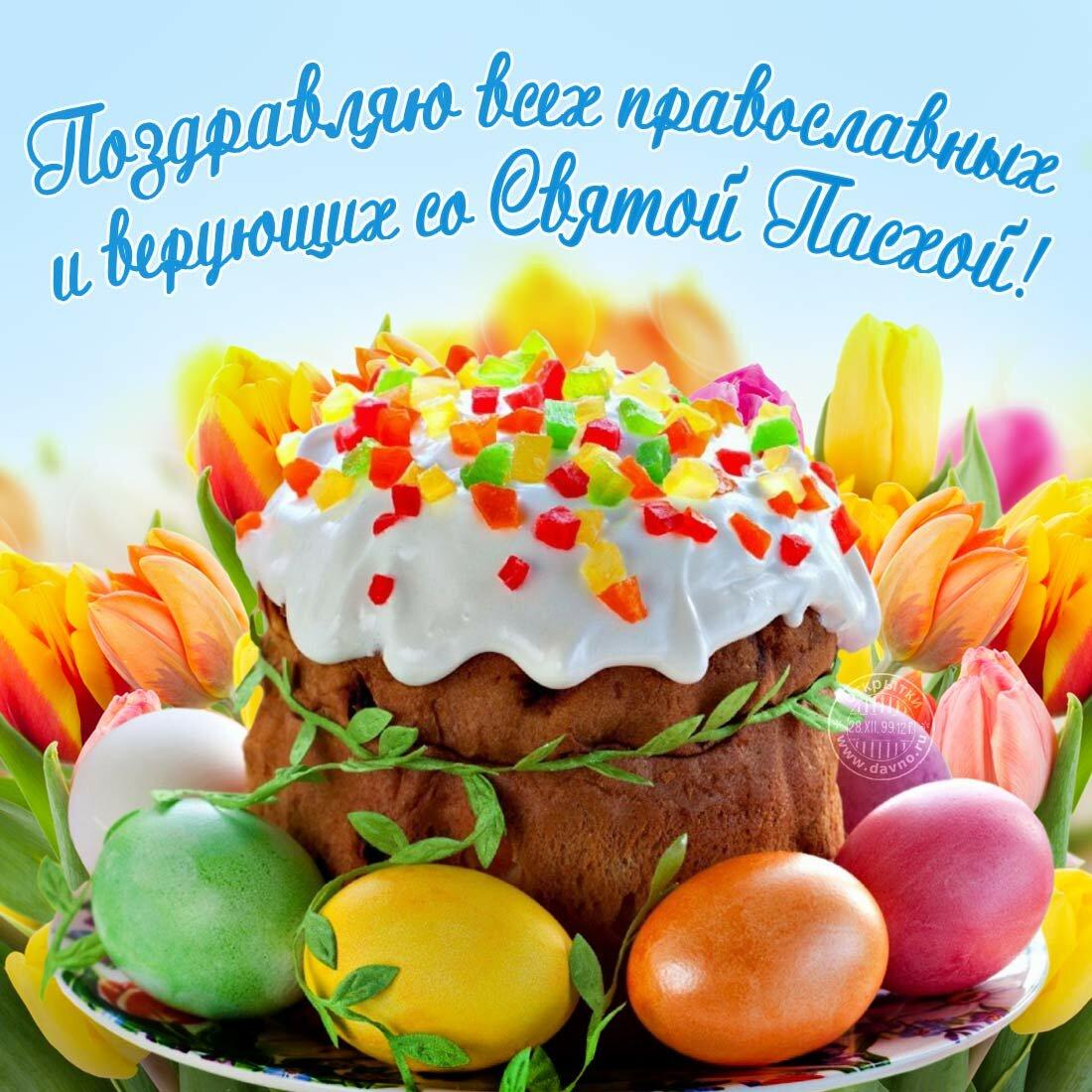 Пожелания на праздник пасхи