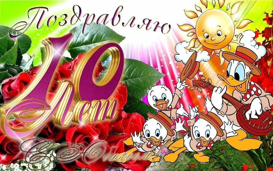 Поздравление с днем рождения девочке 10 открытки