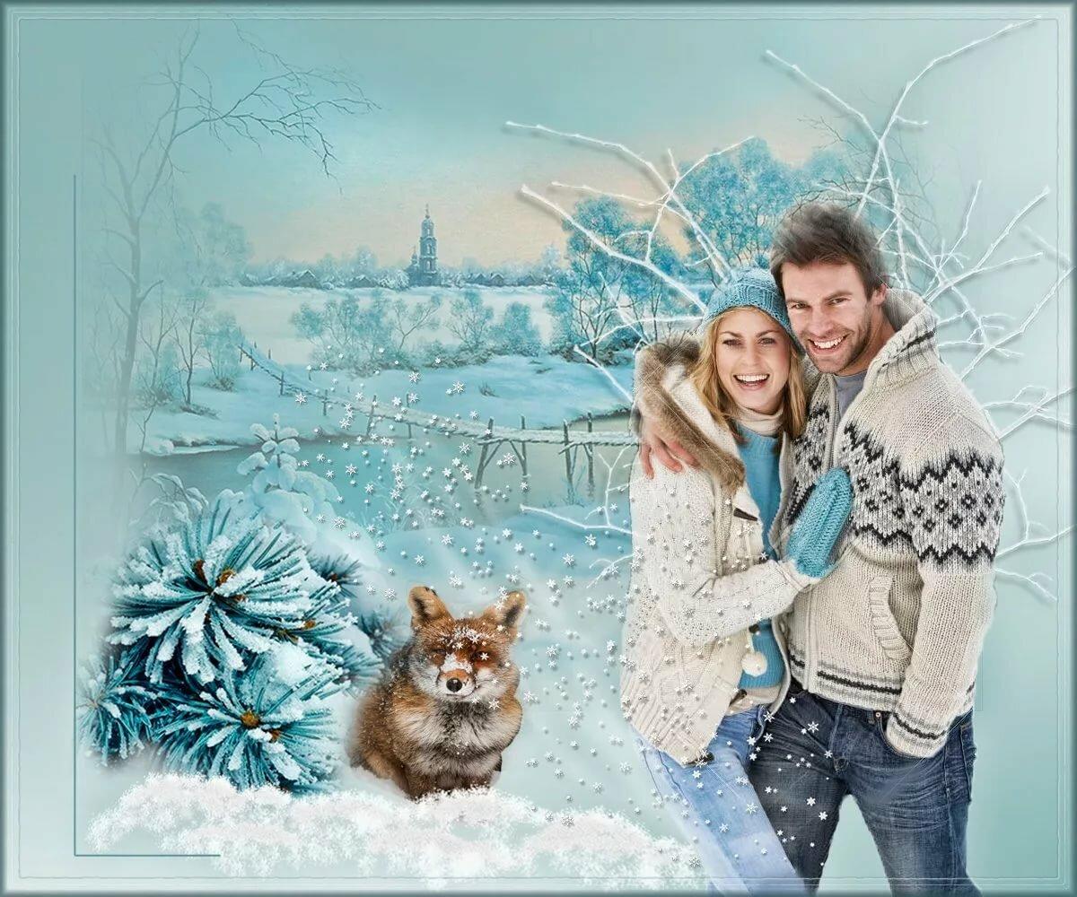 Открытки зима любовь