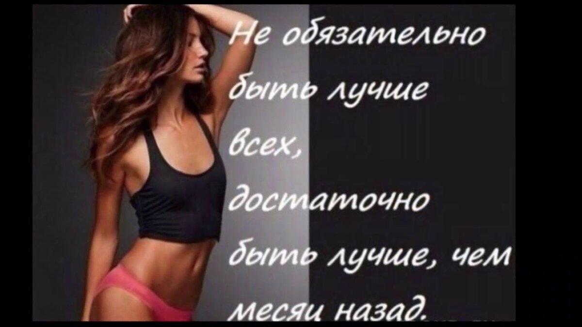 Осенние, картинка мотивация для похудения женщин