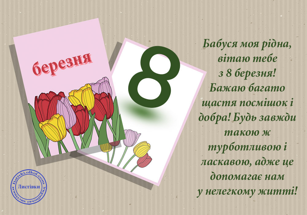 Благодарности, поздравления с 8 марта бабушке с картинкой