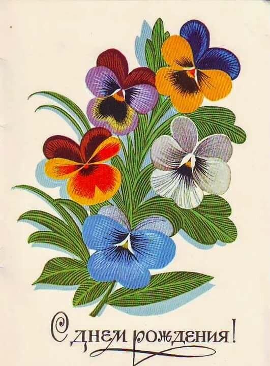 С днем рождения открытки 80-х годов, открытки годовщиной