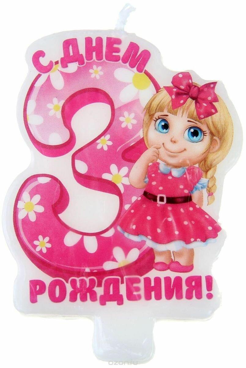 Новым, девочке 3 года поздравления картинка