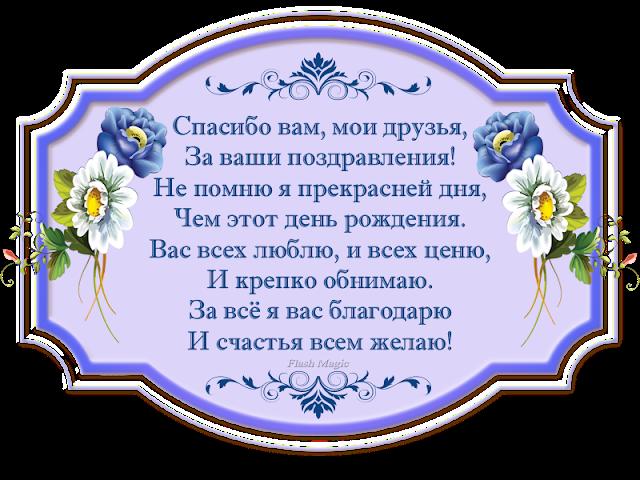 благодарственное стихотворение на поздравление юбиляра полип опухолевидное