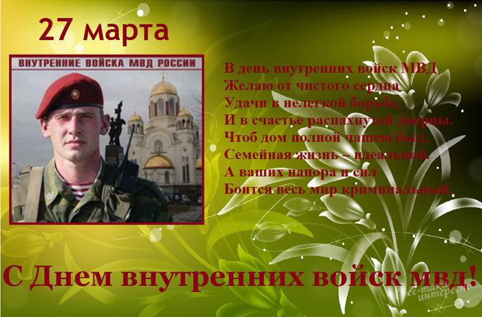 Поздравление с днем внутренних войск открытки