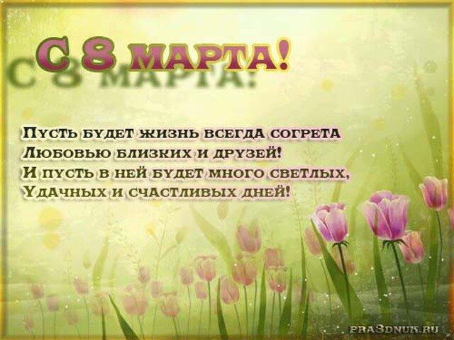 Поздравления с 8 марта в стихах 4 строчки