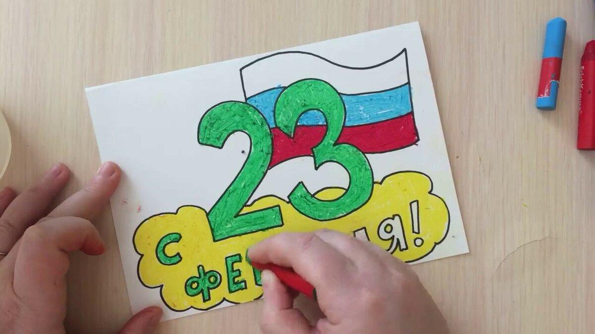 Как нарисовать открытку на 23 февраля папе видео