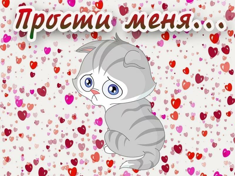 Прикольные картинки, картинки прости меня милый я люблю тебя