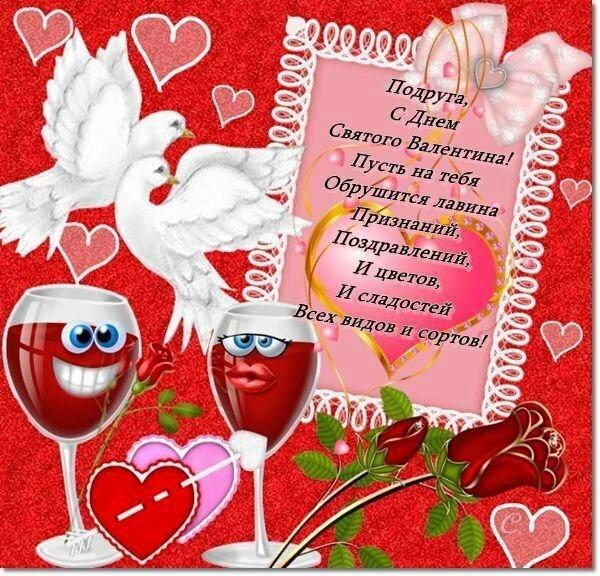 С днем валентина подругам открытка