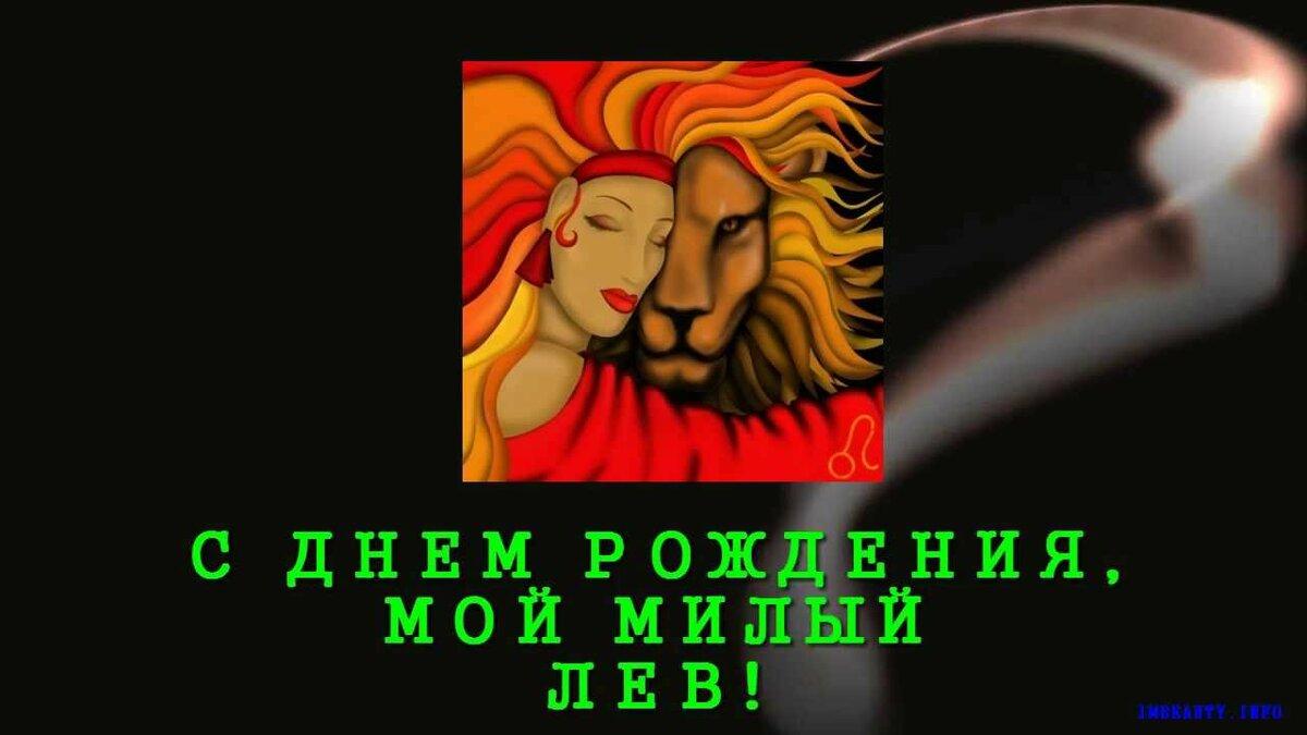 Поздравление с днем рождения лев зодиак