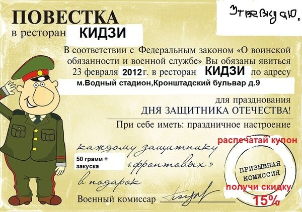 Пригласительные открытки мужчинам на 23 февраля
