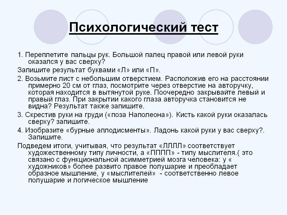 Тесты психологические без картинок