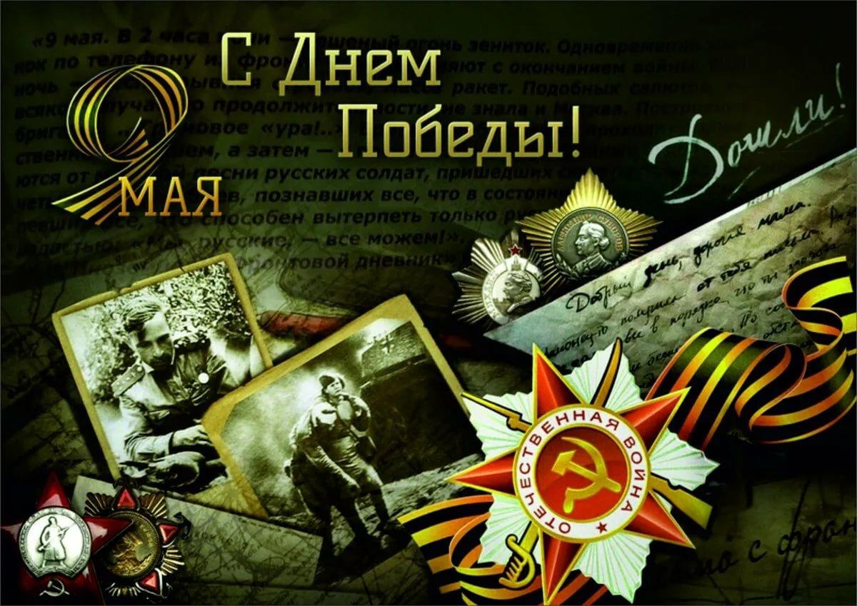 Поздравление в открытку 9 мая, кофе чай