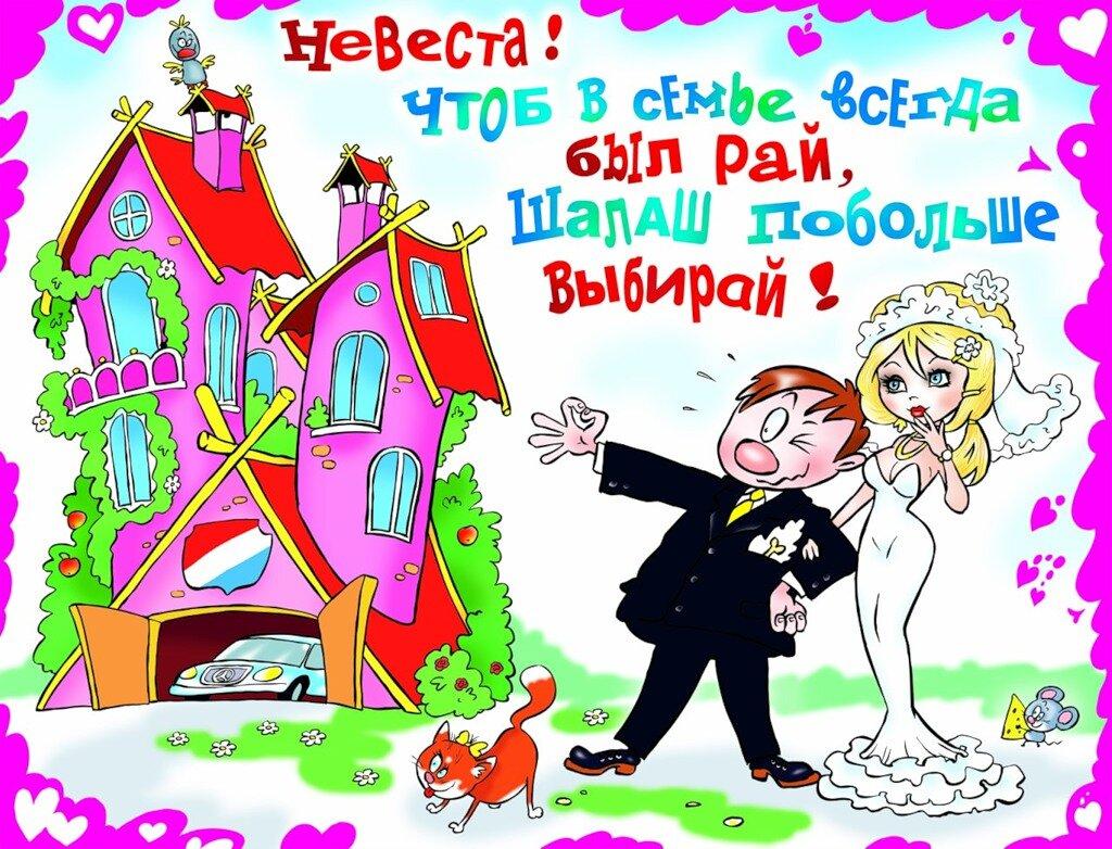 остроумные поздравления с днем свадьбы топ