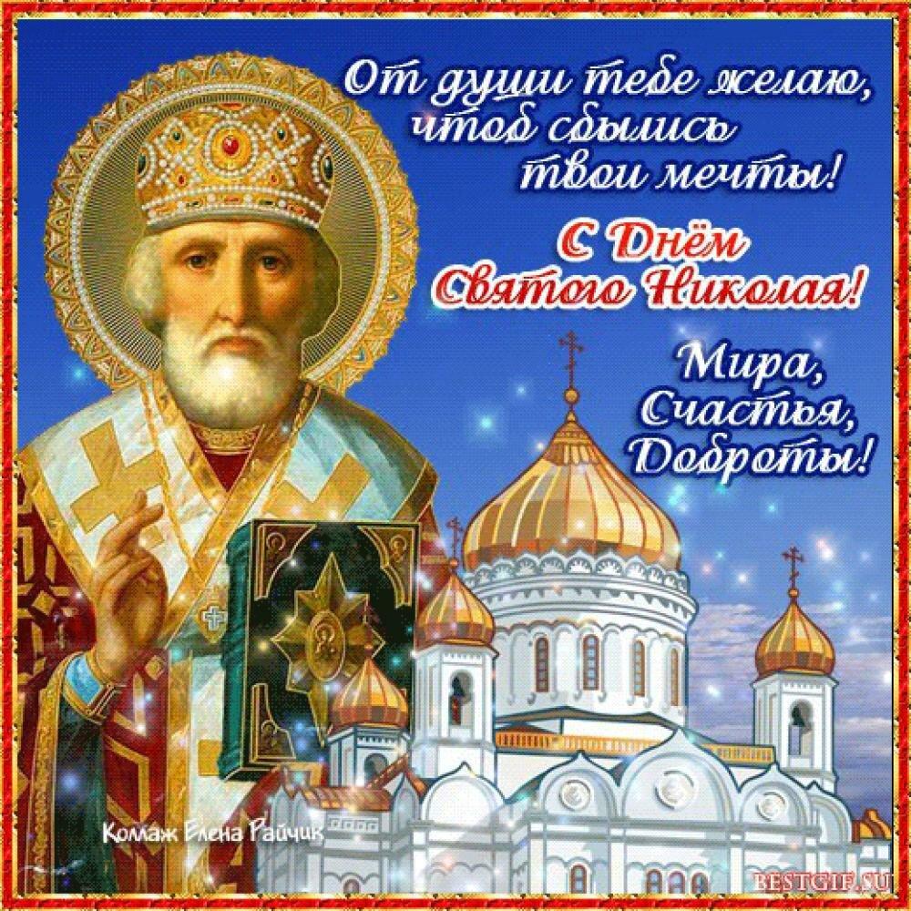 поздравление ко дню святого николая в картинках расположение