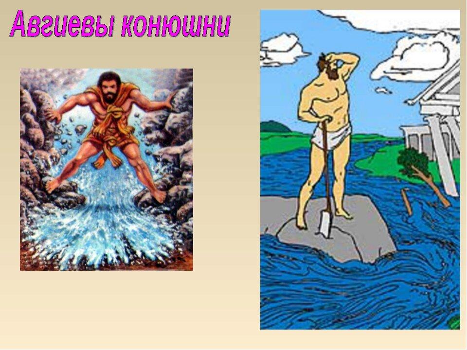 Картинки скотный двор царя авгия