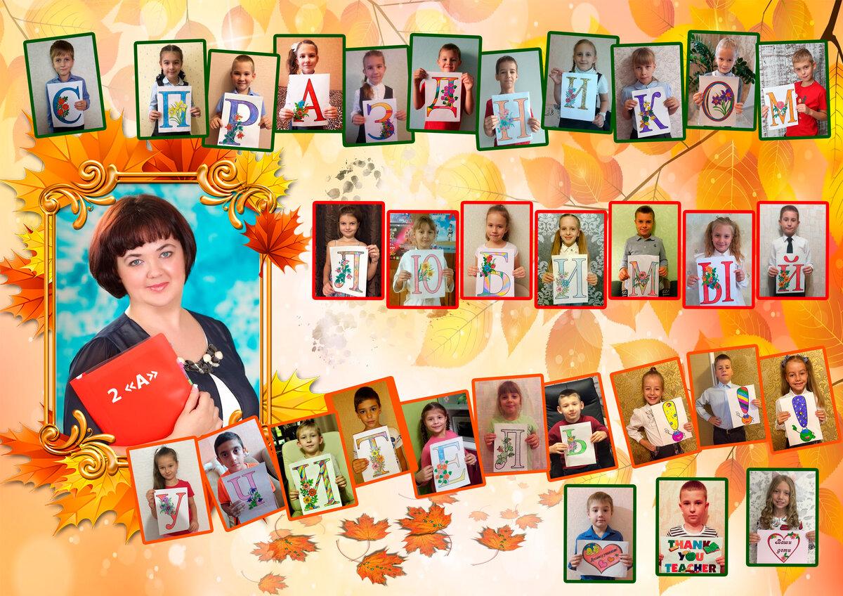 Открытка из фоток детей, белки картинках картинки