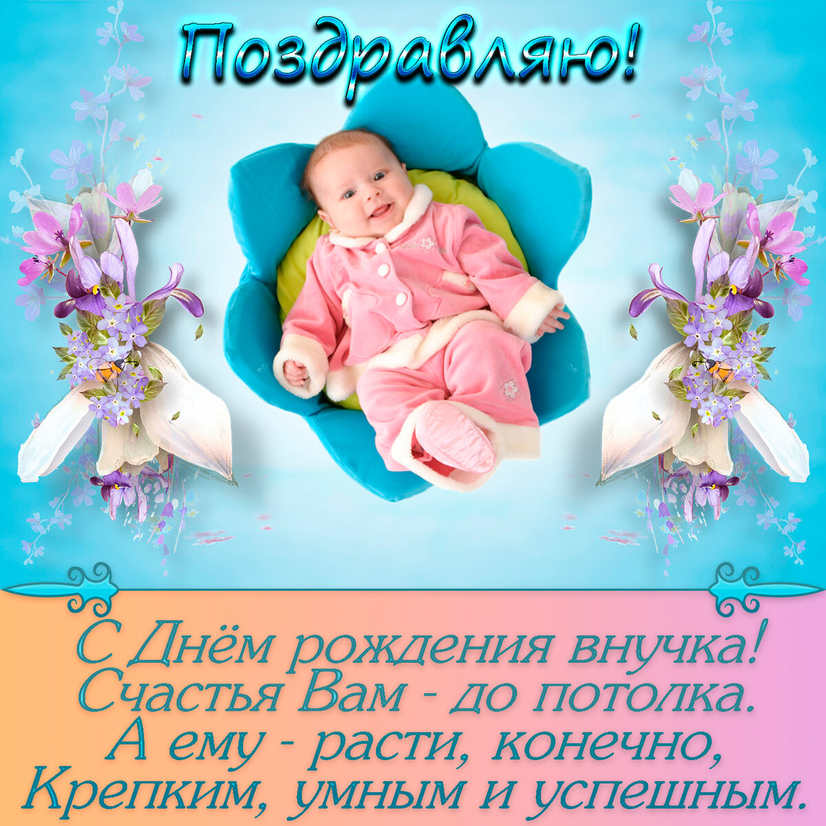 открытка друзьям с днем рождения внука каждый может