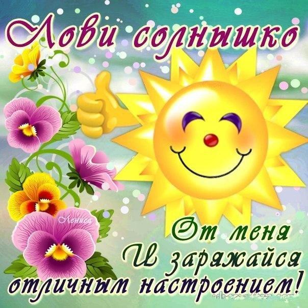Открытки солнечное утро улыбнись