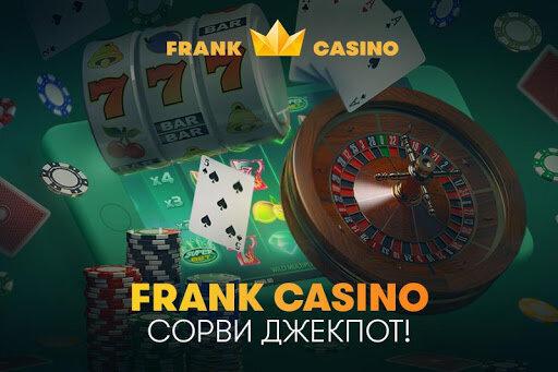 Программа для удаления Frank Casino