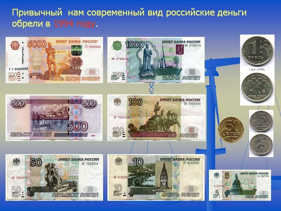 вкусный картинки всех денег россии пришла мне