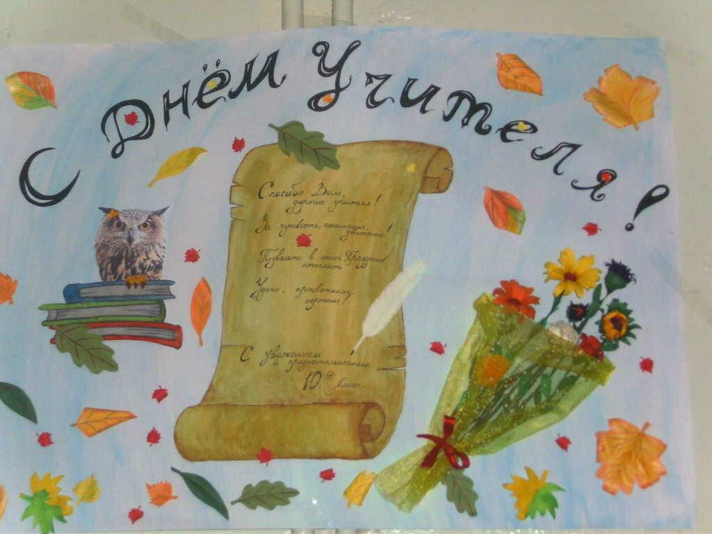 открытка ко дню учителя рисунок легкий своими руками
