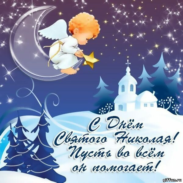 Рождения, открытки с днем святого николая зимнего