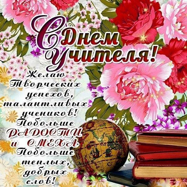 Открытки с днем учителя в стихах красивые