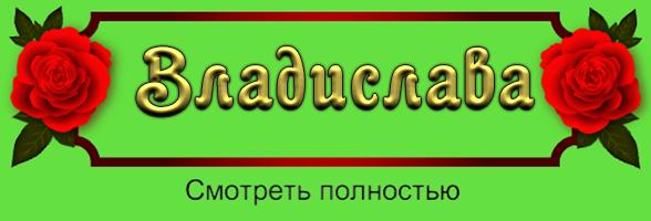 С Новым Годом Владислава! Открытки