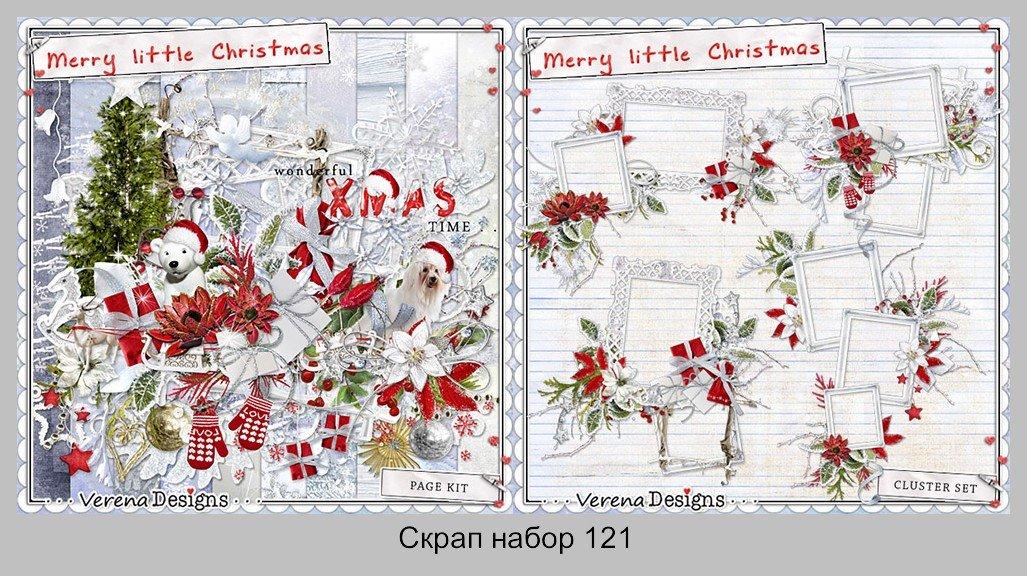 Скрап набор: Merry Little Christmas | Счастливого Рождества