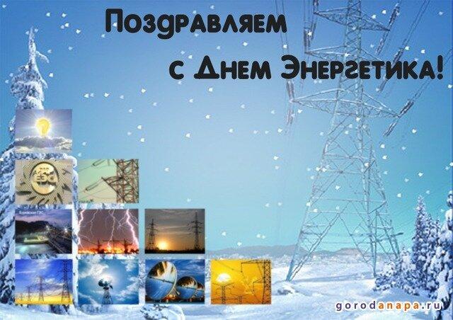 Поздравление с днем энергетика от главы района