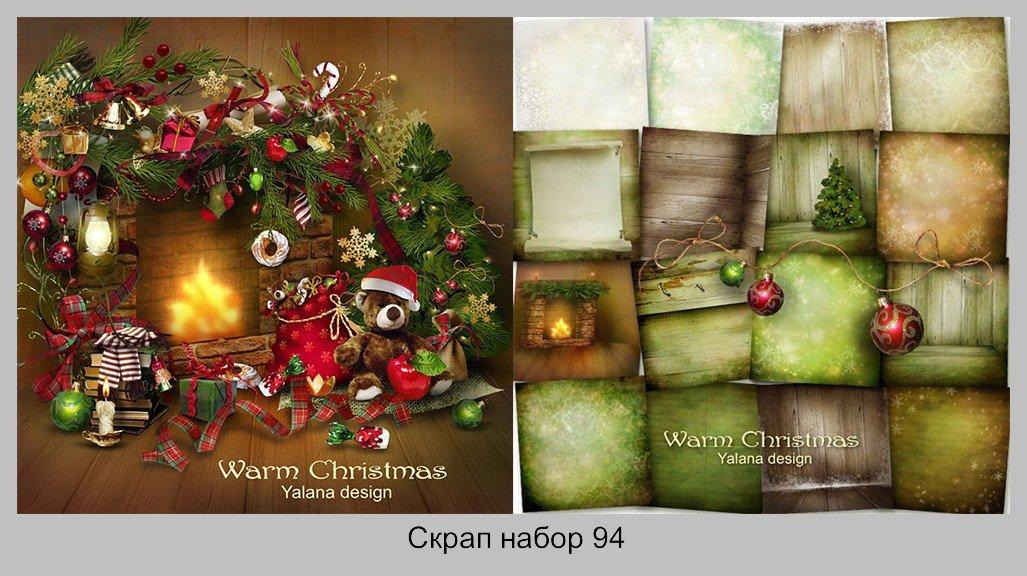 Скрап набор: Warm Christmas | Тёплое Рождество