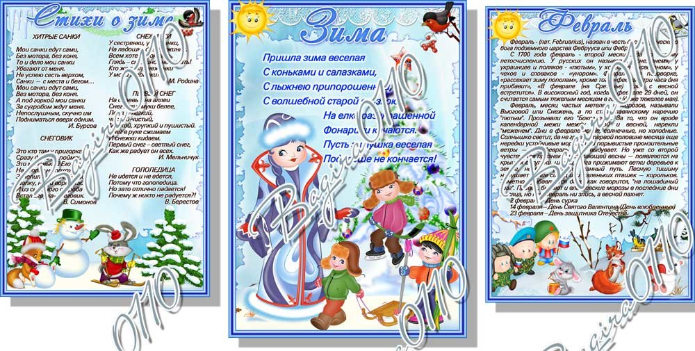 Декабрь картинки для детей детского сада