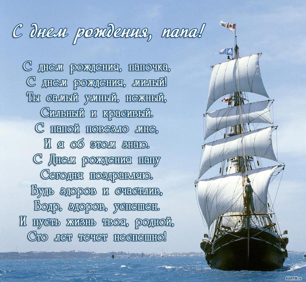 Смайл картинки, открытка с днем рождения мужчины моряка